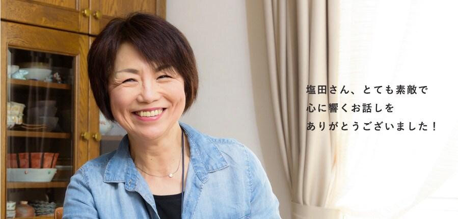 塩田ノアさん、素敵な笑顔とお話しどうもありがとうございました!