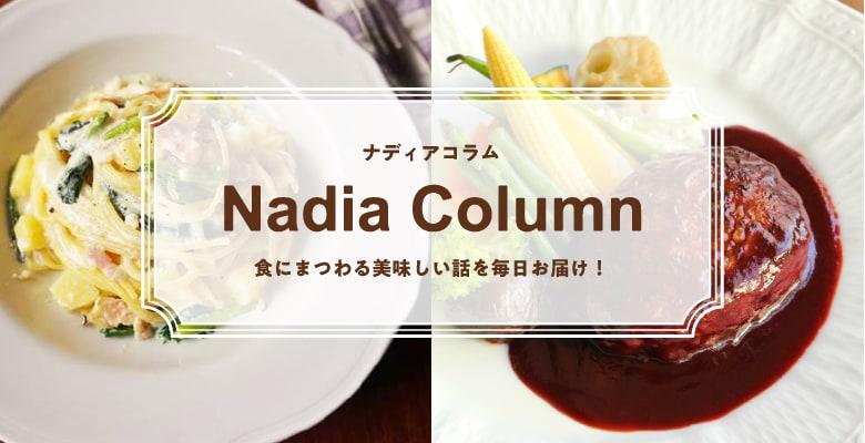 レシピ ナディア
