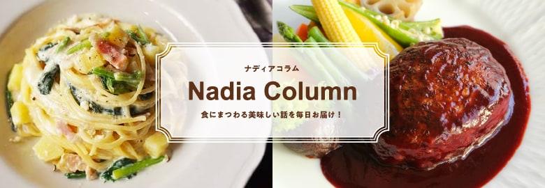 Nadiaコラム