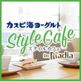 『カスピ海ヨーグルト Style Cafe』in Nadia