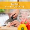 Nadiaユーザーアンケートに答えて Amazonギフト券1,000円分をゲットしよう!