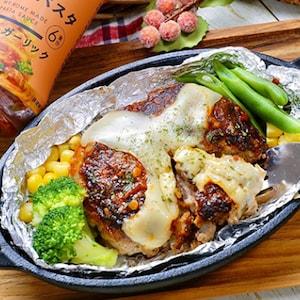 味付けは「おうちパスタ」のみ!トマトガーリックの包み焼きハンバーグ