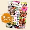 Nadia公式レシピ本「Nadia magazine vol.01」((株)ワン・パブリッシング)を10名様にプレゼント!