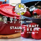 【PR】夏を満喫!クラフトビールを楽しむストウブのおつまみレシピ14選