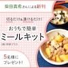 柴田真希さんによる新刊「切るだけ&漬けるだけ! おうちで簡単ミールキット」を5名様にプレゼント!