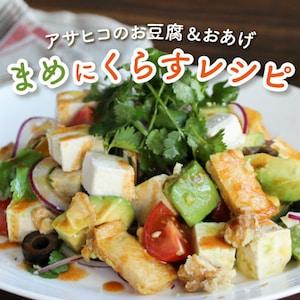 アサヒコのお豆腐&おあげで「まめにくらすレシピ」