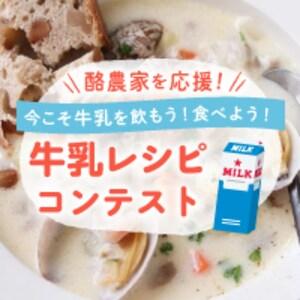 酪農家を応援!牛乳レシピコンテスト開催中