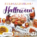 【編集部特集】子どもから大人まで楽しめるハロウィンレシピ