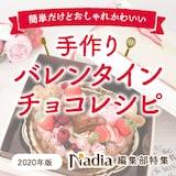 【編集部特集】簡単かわいい!手作りバレンタインチョコレシピ