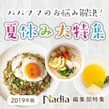 【編集部特集】パパママのお悩み解決!夏休み大特集
