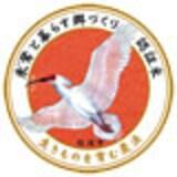 「朱鷺と暮らす郷」佐渡米のおいしさの秘密に迫るレポート、第3陣!!