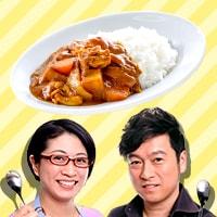 【ゴスペラーズ黒沢×ヤミー ガチンコカレー対決】