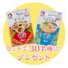 オタフクソース・新商品「世界のコナモン」シリーズを30名様にプレゼント!