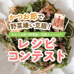 投票してプレゼントGET♪かつお節で野菜嫌い克服!レシピコンテスト
