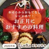【編集部特集】おせちからおもてなしレシピまで! お正月におすすめの料理
