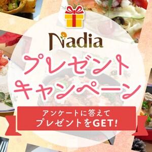 毎月当たる! Nadiaからのプレゼントキャンペーン 開催中!