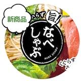 【PR】お鍋としゃぶしゃぶのおいしいとこどり!「なべしゃぶ」のススメ