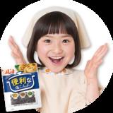 【無料イベント!】レトロかわいい人気食材「塩こんぶ」のおいしいイベント 2016.09.15(thu)開催!
