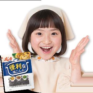 レトロかわいい人気食材「塩こんぶ」のおいしいイベント 2016.09.15(thu)開催!