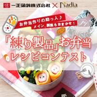 【PR】お弁当作りの助っ人♪ メイン、副菜もおまかせ!「練り製品」お弁当レシピコンテスト