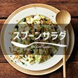 【PR】彩豊かな旬の食材を、楽しく食べられるスプーンサラダレシピ