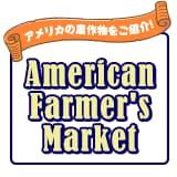 アメリカのナッツ&ドライフルーツをご紹介! アメリカン ファーマーズ マーケット