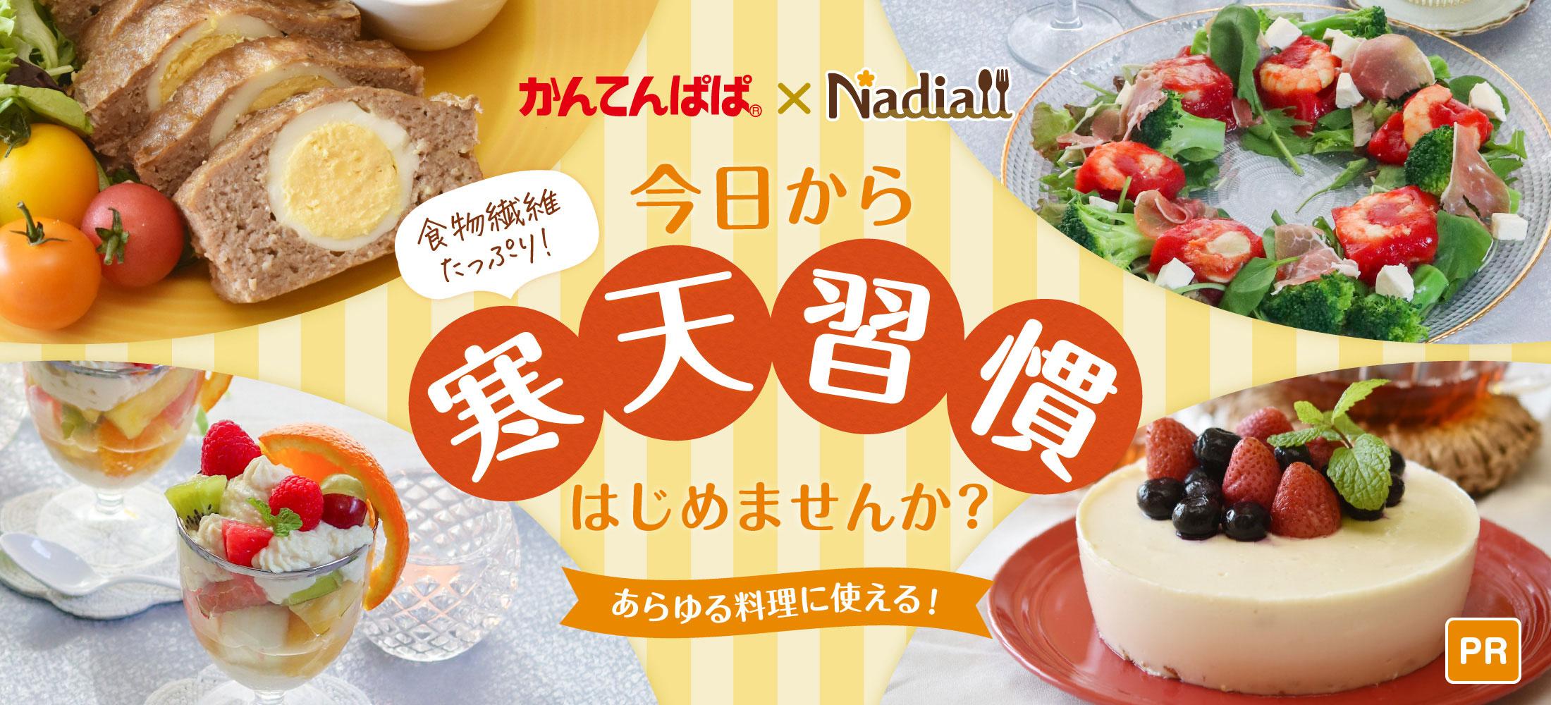 かんてんぱぱ×Nadia 食物繊維たっぷり!今日から寒天習慣はじめませんか。