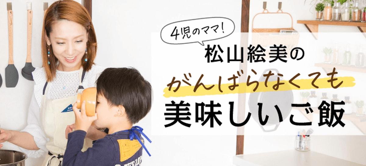4児のママ!松山絵美の「がんばらなくても美味しいご飯」vol.9|ひき肉ドーン!おかず