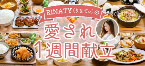 RINATY(りなてぃ)の愛され1週間献立vol.12|寒い日に食べたいあったか1週間献立