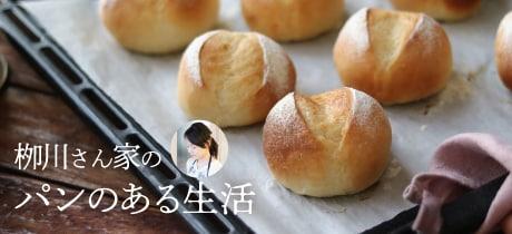 【栁川さん家のパンのある生活~第23回~】優しい甘さのミルクフランス