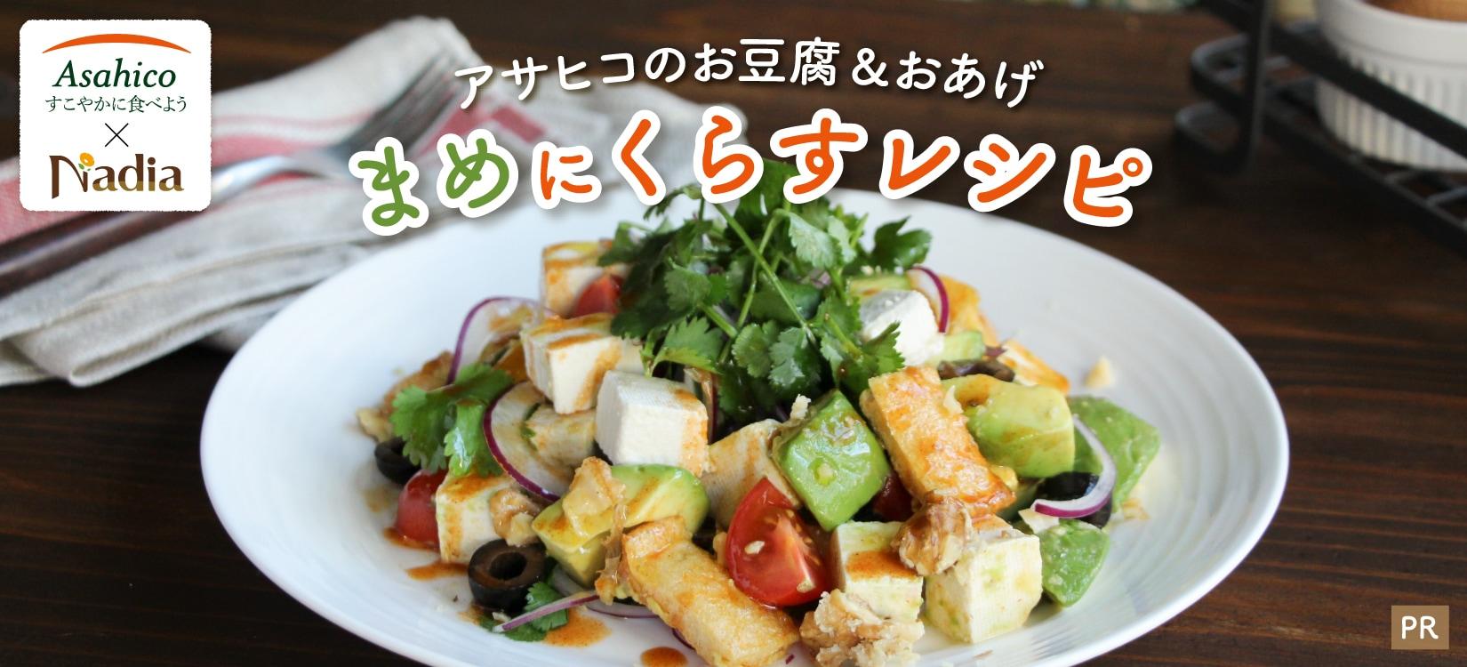 アサヒコのお豆腐&おあげ まめにくらすレシピ