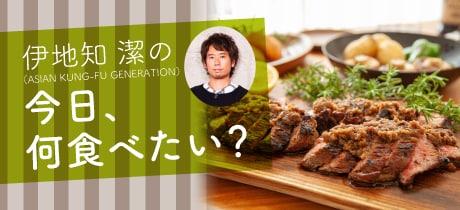 【ASIAN KUNG-FU GENERATION】伊地知潔の今日、何食べたい?Vol.27 新玉ねぎを使った美味しいおかず