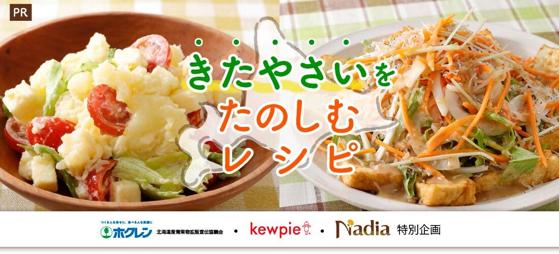 ホクレン×キユーピー×Nadia特別企画 きたやさいをたのしむレシピ