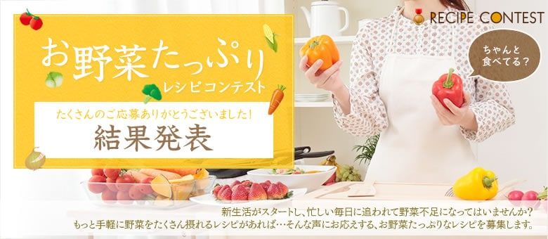 ちゃんと食べてる? お野菜たっぷりレシピコンテスト