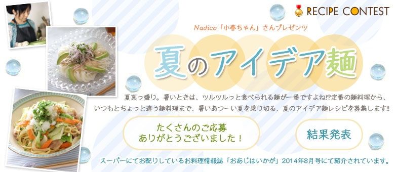 夏のアイデア麺コンテスト