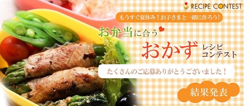 もうすぐ夏休み!お子さまと一緒に作ろう、お弁当に合うおかずレシピコンテスト