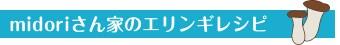 midoriさん家のエリンギレシピ