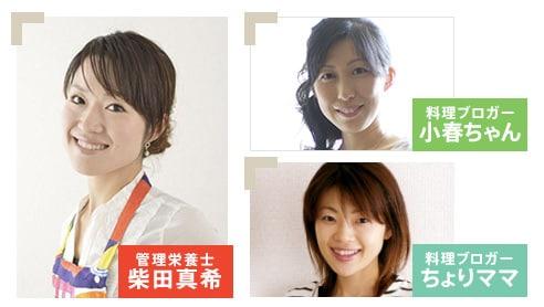 管理栄養士 柴田真希/料理ブロガー 小春ちゃん/料理ブロガー ちょりママ