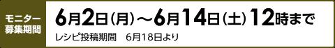 モニター募集期間6/2〜6/14