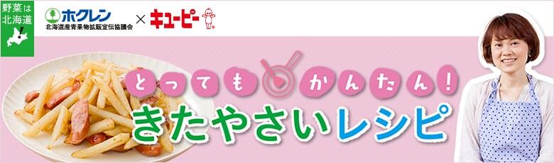 きたやさいレシピ(キユーピー)