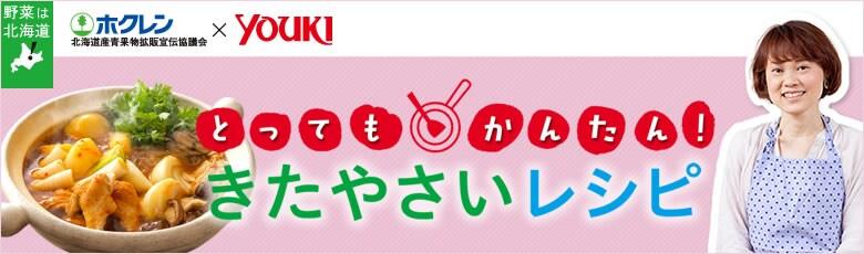 きたやさいレシピ(ユウキ食品)