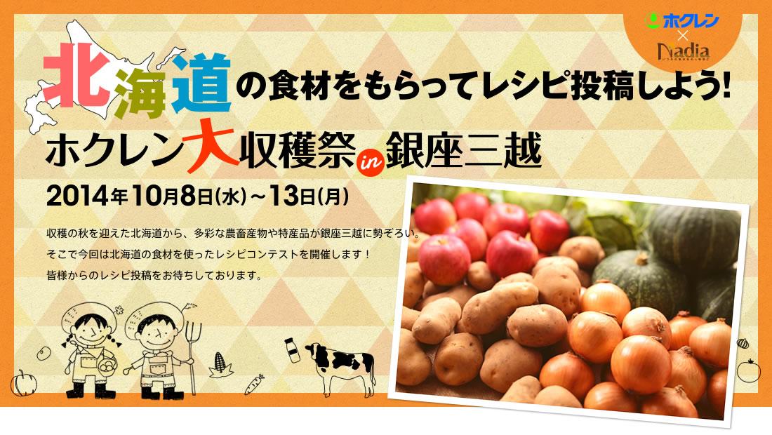 ホクレン秋の大収穫祭in銀座三越