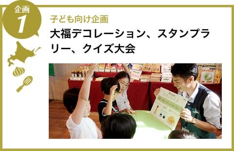 【企画1】3連休の子ども向け企画:大福デコレーション、スタンプラリー、クイズ大会