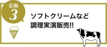 【企画3】ソフトクリームなど調理実演販売!!