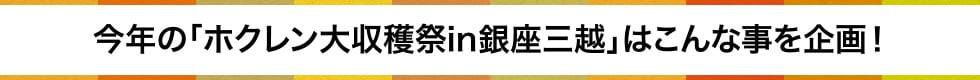 今年の「ホクレン大収穫祭in銀座三越」はこんな事を企画!