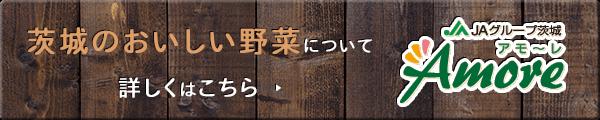 茨城の美味しい野菜について-JAグループ茨城アモ〜レ