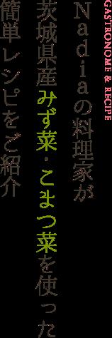 Nadiaの料理家が茨城県産みず菜・こまつ菜を使った簡単レシピをご紹介