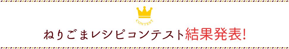 ねりごまレシピコンテスト結果発表!