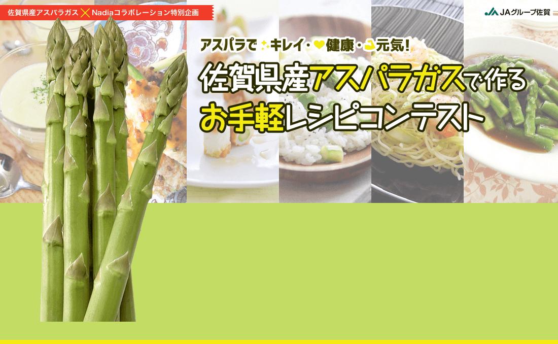 アスパラでキレイ・健康・元気!佐賀県アスパラで作るお手軽レシピコンテスト