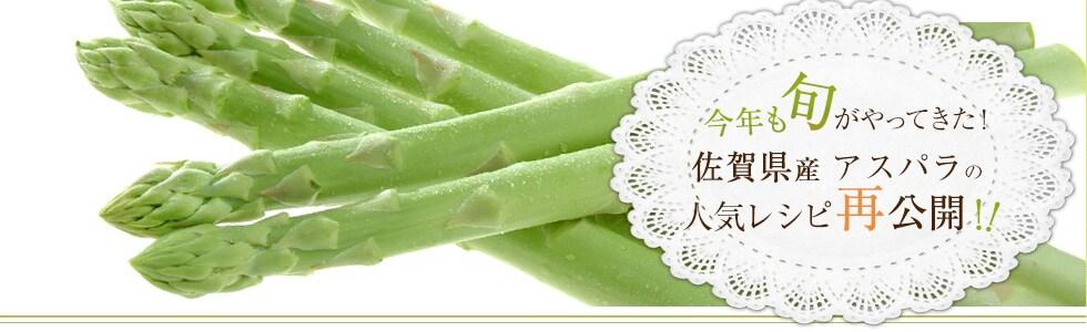 今年も旬の時期がやってきた!佐賀県産アスパラの美味しいレシピ再公開!